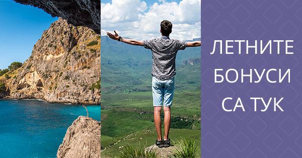 Лятна промоция БОНУС реклама през юли