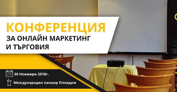 С EasyAds на конференцията за онлайн маркетинг и търговия - D4P 2018