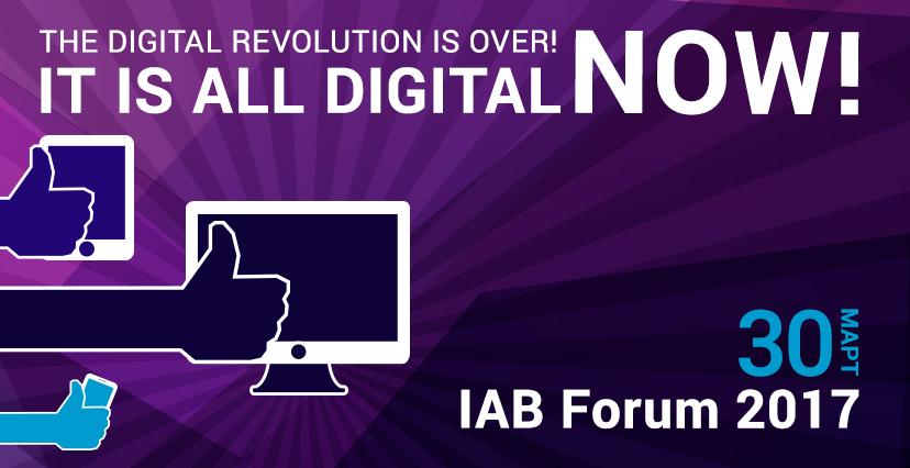 С EasyAds на IAB Forum 2017!