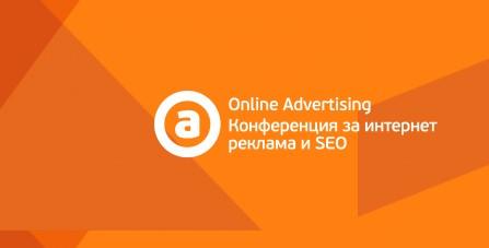 С EasyAds на Online Advertising Conference за втора поредна година!